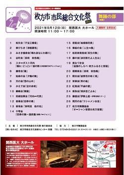 枚方市市民総合文化祭2021 舞踊(邦舞)の部