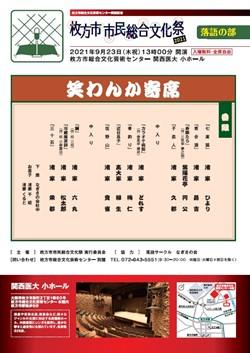 枚方市市民総合文化祭2021 落語の部